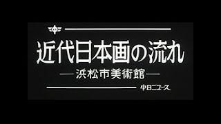[昭和56年2月] 中日ニュース No.1398 2「近代日本画の流れ -浜松市美術館-」