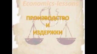 Урок - 25# - Производство и издержки