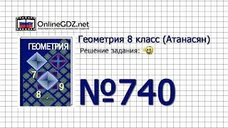 Задание № 740 — Геометрия 8 класс (Атанасян)