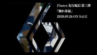 香桃マサアキ「触れ体温」PV