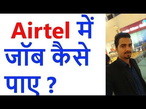 Airtel में जॉब कैसे पाए   How To Get Jobs In Airtel