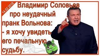 Владимир Соловьев про неудачный пранк Вольнова: - я хочу увидеть его печальную судьбу