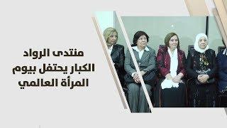 منتدى الرواد الكبار يحتفل بيوم المرأة العالمي