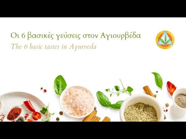 Οι 6 βασικές γεύσεις στον Αγιουρβέδα | The 6 basic tastes in Ayurveda - Dr Nikolaos Kostopoulos