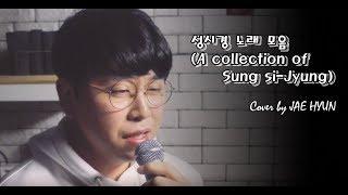 성시경 노래 모음 a collection of Sung si-kyung - Sung si-kyung (cover by Jaehyun)