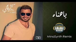 Amr Diab Ya Hanaah FULL REMIX | عمرو دياب - ياهناه ريمكس كامل