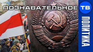 Причина протестов в Беларуси - восстановление СССР (Артём Войтенков)
