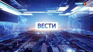"""Заставка """"Вести"""" после рекламы (04.09.2017 - н. в.)"""