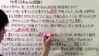 【社会】  地理-44  日本の人口問題