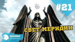 Прохождение Skyrim ◗ СВЕТ МЕРИДИИ ◗ #21