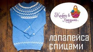 Лопапейса свитер спицами. Как связать свитер. МК Вязание. #KVK