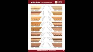 Decorative wood mouldings-Décoration sont en bois