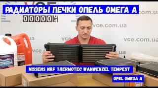 Обзор радиаторов печки Опель Омега А | Радиатор печки Nissens NRF Thermotec Tempest | Opel Omega A