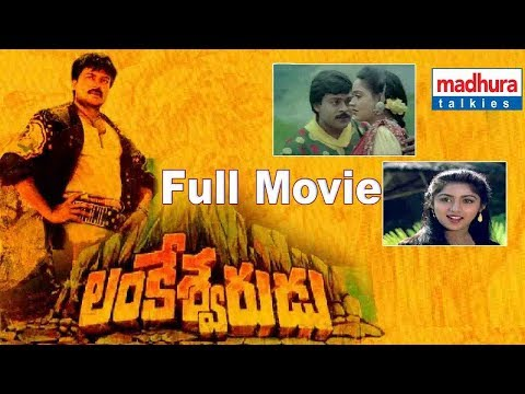 Lankeswarudu Telugu Full Movie ||...