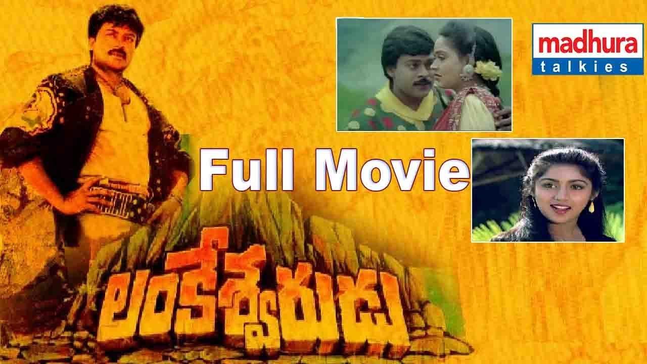 Lankeswarudu Telugu Full Movie || Chiranjeevi, Radha, Revathi