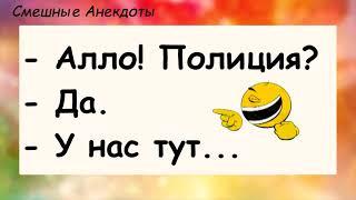 Анекдоты смешные до слёз Сборник смешных Анекдотов Алло Полиция Выпуск 100