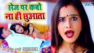 भोजपुरी का यह वीडियो टिक टोक पर तेजी से वायरल हो | Sej Par Kabo Na Hi Chhuata | Ankit Anadi
