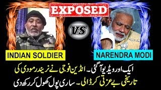 Indian Soldier Expose India and Modi | Indian Soldier Reply to Modi | India | Asliyat Tv