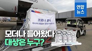 모더나 백신도 도착했다…의료기관 30세 미만 대상 / 연합뉴스 (Yonhapnews)
