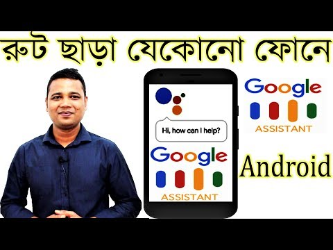 Google Assistant রুট ছাড়া  How To Active Google Assistant Any Android Without Root | Bangla |