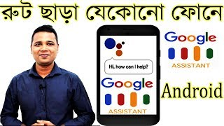 How To Active Google Assistant Any Android Without Root | Bangla |