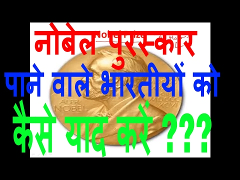 trick  for Nobel Prize /नोबेल पुरस्कार प्राप्त भारतीय /Two times noble prize winner  in [HINDI]