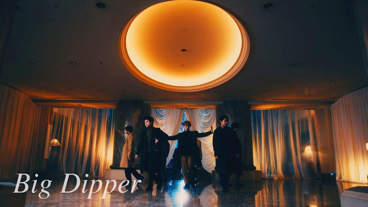 ジャニーズWEST - Big Dipper [Official Music Video (Short Ver.)]