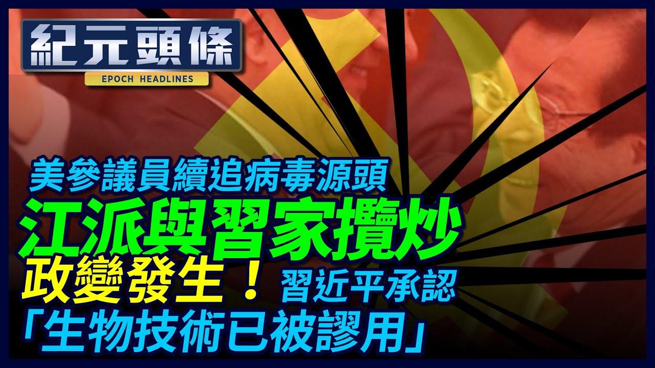 【紀元頭條】近日習近平提生物技術立法、變相承認病毒被人繆用,「習澤明」曝中南海已發生政變、各派將同歸於盡。王滬寧「求是」雜誌綑綁習進平「指揮抗疫每個過程。」| #香港大紀元新唐人聯合新聞頻道 #1