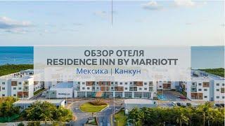 Мексика Канкун Обзор отеля Residence Inn by Marriott