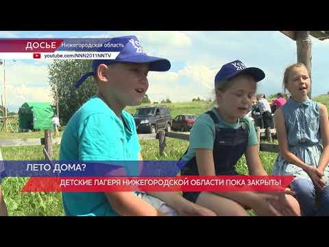 Детские лагеря Нижегородской области будут пока закрыты