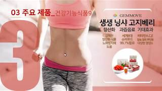 Gemmakorea 젬마코리아   회사소개