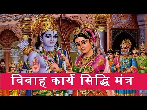 most-powerful-shri-ram-mantra-|-vivah-karya-siddhi-|-mantra-for-marraige-&-success