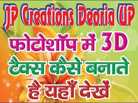 3d Designe Photoshop Ceative _JP Creations Deoria UP