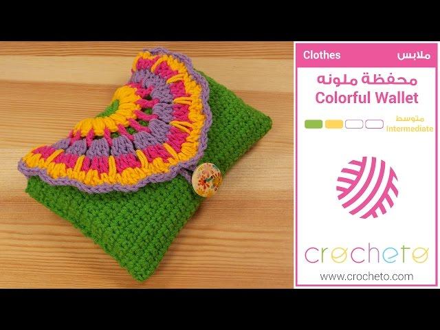 تعليم الكروشيه :محفظة ملونه - Learn how to Crochet: Colorful Wallet