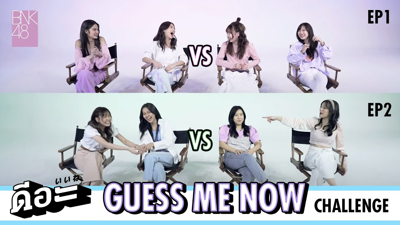 GUESS ME NOW: THIS or THAT Challenge   EP.1-2   #BNK48ดีอะ