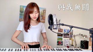 阿冗【與我無關】- 蔡佩軒 Ariel Tsai 翻唱
