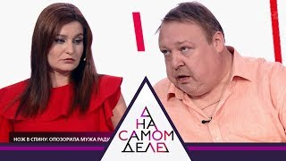 На самом деле - Нож в спину: опозорила мужа ради Семчева. Выпуск от 30.07.2018