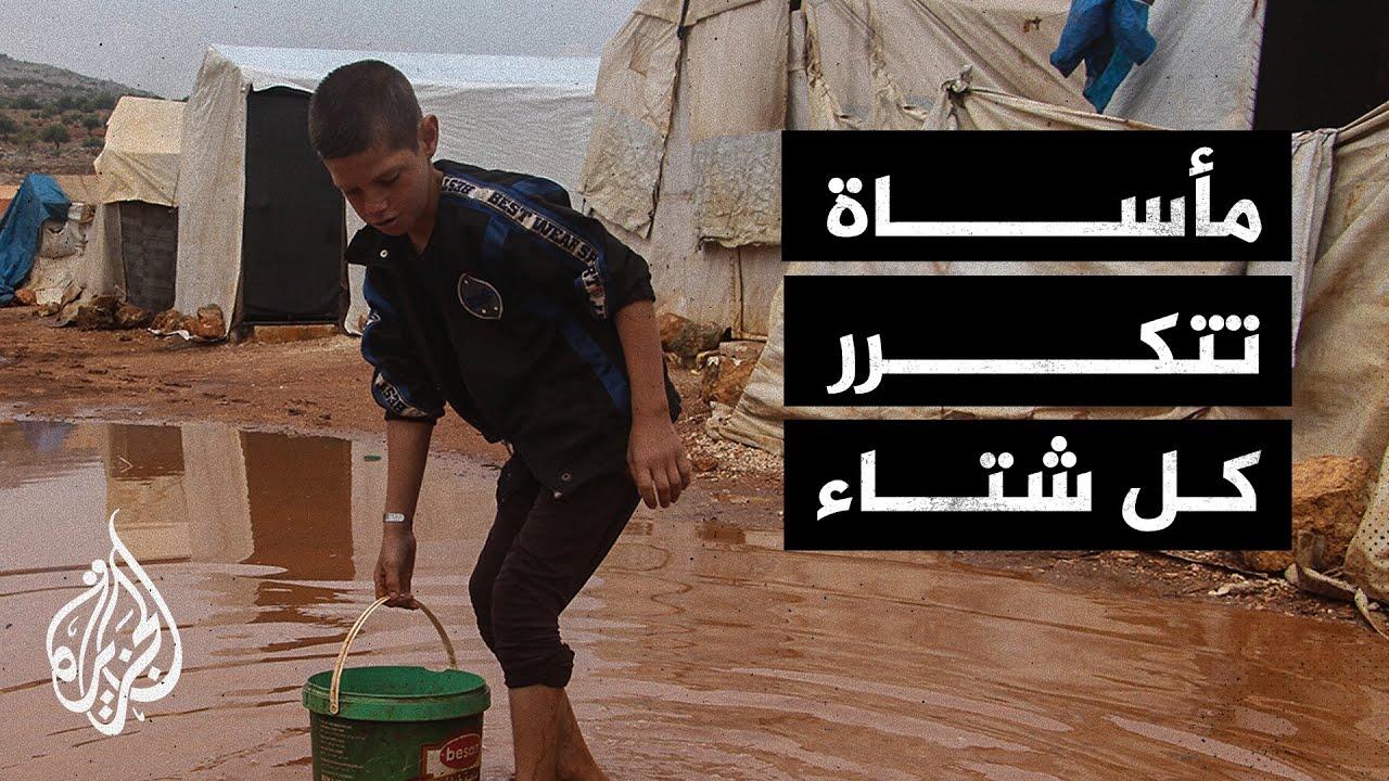 مأساة تتكرر كل شتاء.. غرق مخيمات النازحين في الشمال السوري  - 18:59-2021 / 1 / 19