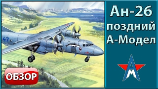 обзор модели самолёта Ан-26 1/72 А-Модел 72118
