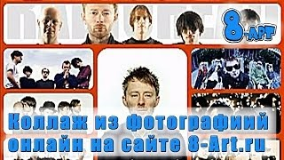 ФотоКоллаж из фотографиий онлайн на сайте 8-Art.ru - ВидеоУрок