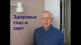 Здоровье глаз и свет Alexander Zakurdaev
