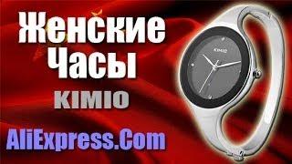 Женские наручные часы KIMIO из Китая(Женские наручные часы KIMIO с AliExpress Часики покупал здесь: http://goo.gl/uMlxUi Наша группа Вконтакте: https://vk.com/club67566735..., 2014-02-10T16:32:45.000Z)