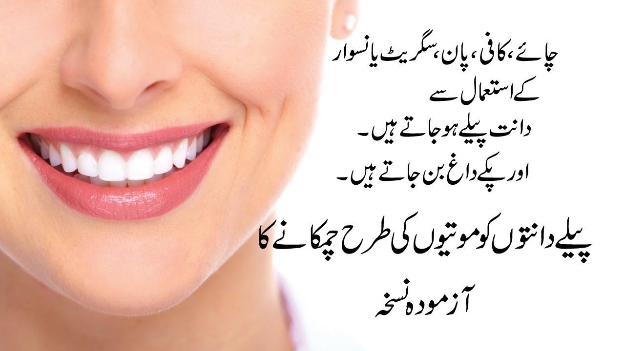 Beauty Tips In Urdu Teeth Whitening Tips In Urdu Hindi