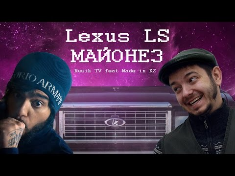 Таксист Русик feat. Made in KZ  Lexus LS МАЙОНЕЗ (cover-пародия Тимати  Лада седан БАКЛАЖАН) - Неизвестен - радио версия