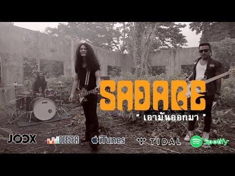 เอามันออกมา - SADABE 「Official MV」