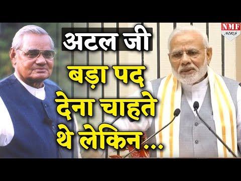 PM Modi ने सुनाया वो किस्सा जब Atal Bihari  Venkaiah Naidu को देना चाहते थे बड़ा मंत्रालय