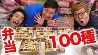You can't go home until you eat up 100 types of side dish of a lunch box! Hikakin x Fisher's