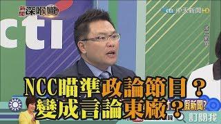 《新聞深喉嚨》精彩片段 NCC瞄準政論節目?變成言論東廠?