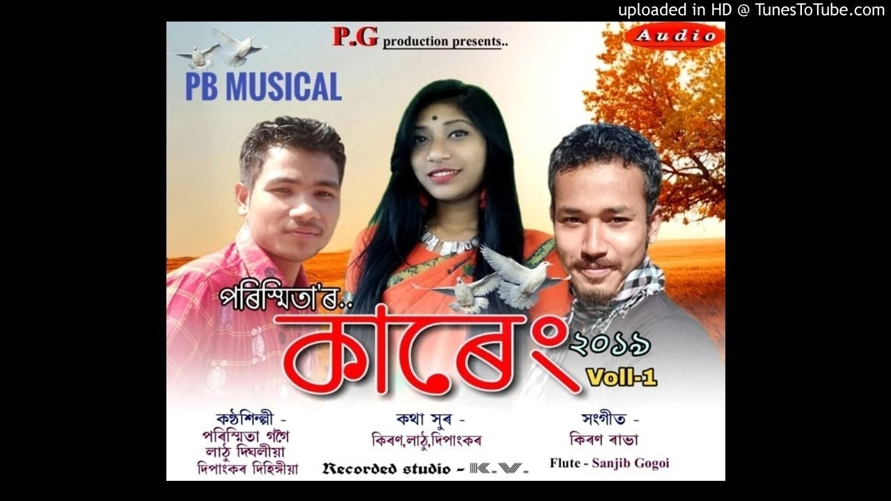 Senimai Porismita Dipankar Latest Assamese New Video Song