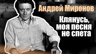 Андрей Миронов. Клянусь, моя песня не спета. Документальный фильм